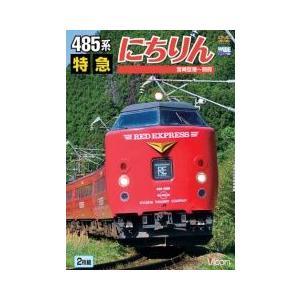 485系特急にちりん DVD ビコムストア|vicom-store