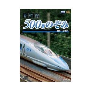 新幹線 500系のぞみ [DVD]|vicom-store
