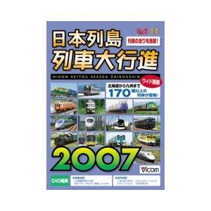 日本列島列車大行進 2007 [DVD]|vicom-store