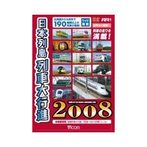 日本列島列車大行進 2008 [DVD]|vicom-store