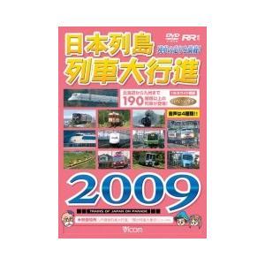 日本列島列車大行進 2009 [DVD]|vicom-store
