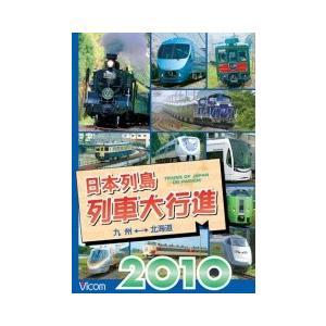 日本列島列車大行進 2010 DVD ビコムストア|vicom-store