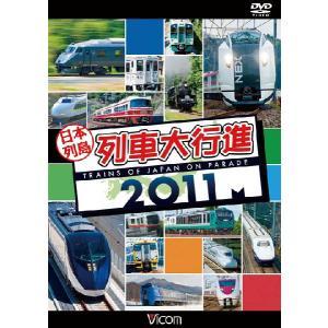 日本列島列車大行進2011 DVD ビコムストア |vicom-store