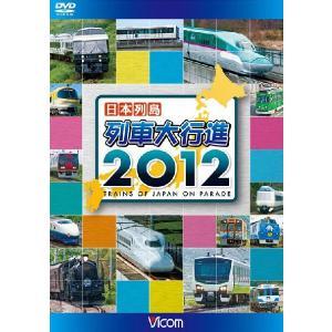 日本列島列車大行進2012 DVD ビコムストア|vicom-store