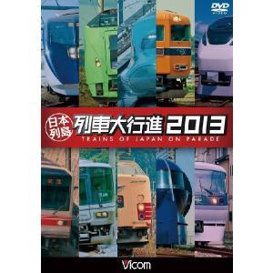日本列島列車大行進2013 DVD ビコムストア|vicom-store