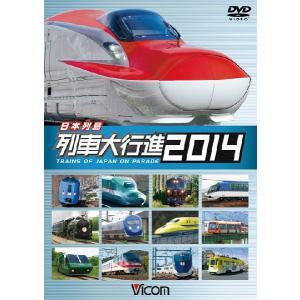 日本列島列車大行進2014 DVD ビコムストア|vicom-store