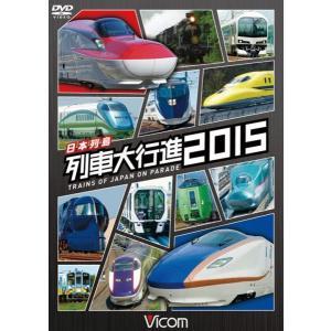 日本列島 列車大行進2015[DVD]|vicom-store