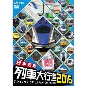 日本列島 列車大行進2016[DVD]|vicom-store