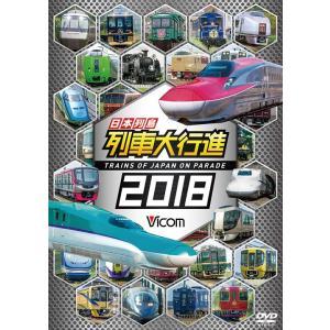 日本列島列車大行進2018 DVD 電車