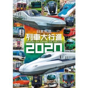 日本列島列車大行進2020 DVD ビコムストア