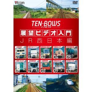 展望ビデオ入門 TEN−BOWS JR西日本編 ビコムストア DVD|vicom-store