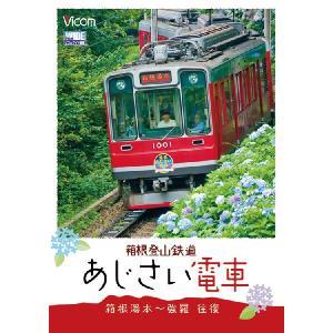 箱根登山鉄道 あじさい電車 箱根湯本〜強羅 往復 【DVD 】