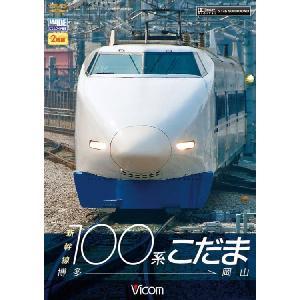 新幹線100系こだま 博多〜岡山 DVD ビコムストア|vicom-store