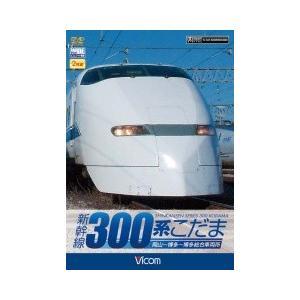 新幹線300系こだま 岡山〜博多〜博多総合車両所 DVD ビコムストア|vicom-store