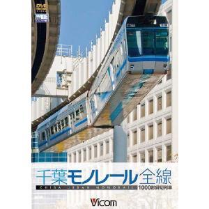 千葉モノレール全線 1000形貸切列車 DVD ビコムストア|vicom-store
