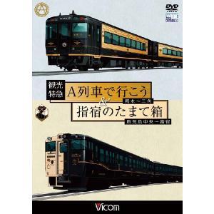 DW-4733 ドルビーデジタル101分 2012年4月21日発売 シックな大人の観光特急と 日本最...