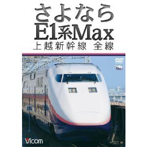 さよならE1系Max 上越新幹線 全線 DVD ビコムストア|vicom-store
