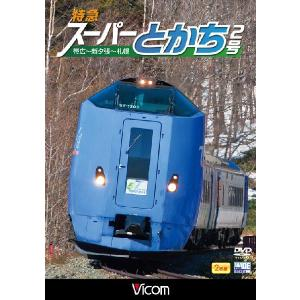 特急スーパーとかち2号 帯広〜トマム〜札幌【DVD】...