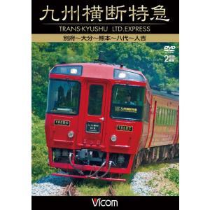 九州横断特急 別府〜大分〜熊本〜八代〜人吉 【DVD】