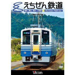 えちぜん鉄道 福井〜勝山/福井〜三国港 【DVD】