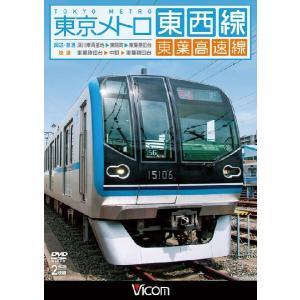 東京メトロ東西線・東葉高速線【DVD】