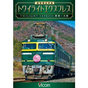 豪華寝台特急 トワイライトエクスプレス 敦賀〜大阪 DVD ビコム|vicom-store