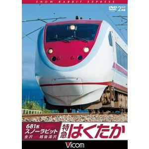 681系スノーラビット 特急はくたか DVD ビコムストア|vicom-store