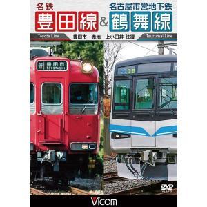 名鉄豊田線&名古屋市営地下鉄鶴舞線[DVD]|vicom-store