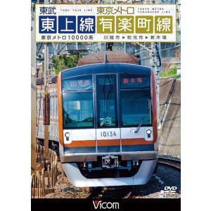 東武東上線&東京メトロ有楽町線 DVD ビコムストア|vicom-store