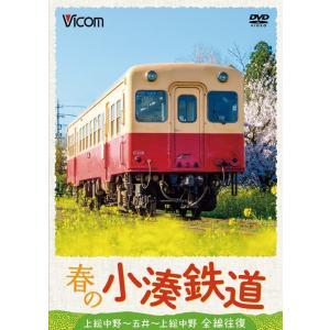 春の小湊鉄道 全線往復 DVD ビコムストア