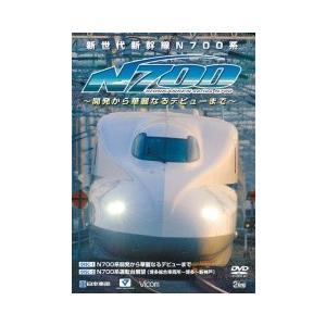 新世代新幹線N700系|vicom-store