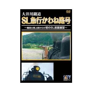 大井川鐵道 SL急行かわね路号 vicom-store