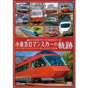 小田急 ロマンスカーの軌跡 DVD ビコム |vicom-store