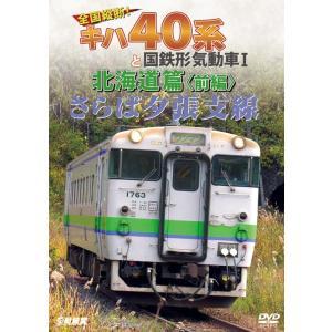 さらば夕張支線 全国縦断!キハ40系と国鉄形気動車I 北海道篇 前編 DVD ビコムストア vicom-store