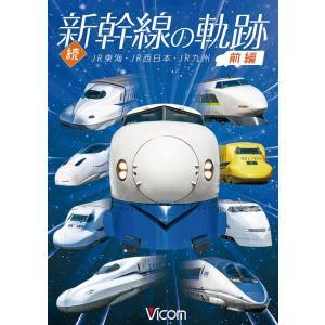 続・新幹線の軌跡 前編 DVD ビコムストア|vicom-store