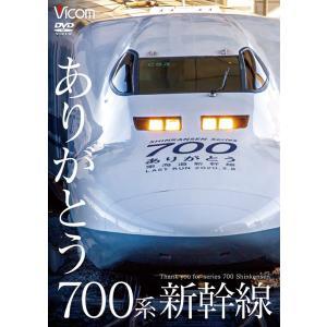 ありがとう700系新幹線 DVD ビコムストア|vicom-store