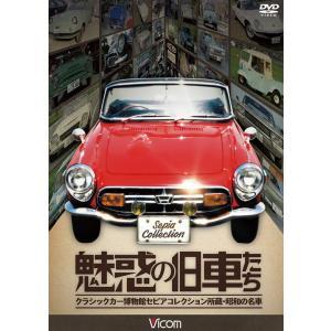 魅惑の旧車たち クラシックカー博物館セピアコレクション所蔵・昭和の名車[DVD]|vicom-store
