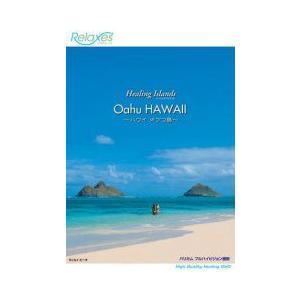 Healing Islands Oahu HAWAII 〜ハワイ オアフ島〜 ビコムストア DVD|vicom-store