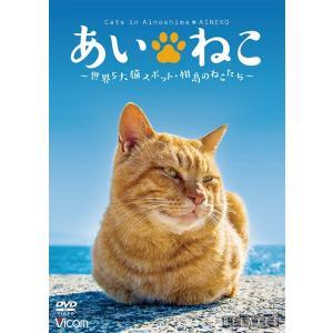 あいねこ 〜世界5大猫スポット・相島のねこたち〜 DVD ビコムストア|vicom-store