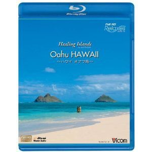 Healing Islands Oahu HAWAII 〜ハワイ オアフ島〜 ビコムストア ブルーレイ|vicom-store
