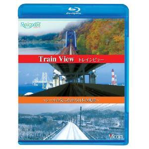トレインビュー Train View 〜レールの先に広がる日本の風景〜 ブルーレイ ビコムストア|vicom-store