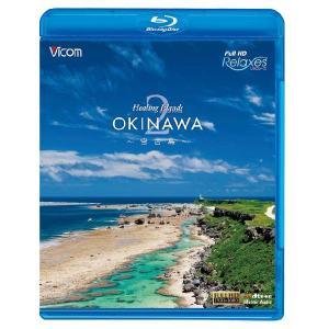 Healing Islands OKINAWA2 〜宮古島〜【ブルーレイ】|vicom-store