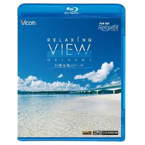 RELAXING VIEW OKINAWA〜沖縄本島のビーチ〜 【ブルーレイ】|vicom-store