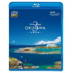 Healing Islands OKINAWA3 〜沖縄本島〜【ブルーレイ版】|vicom-store