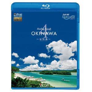 Healing Islands OKINAWA4 〜石垣島〜【ブルーレイ】|vicom-store