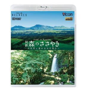 Heal in Kyushu 阿蘇 森のささやき 〜大自然と豊かな水の恵み〜 ブルーレイ ビコムストア  ヒーリング|vicom-store