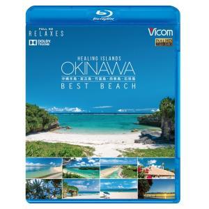 Healing Islands OKINAWA ~BEST BEACH~ ~沖縄本島・宮古島・竹富島・西表島・石垣島~ ブルーレイ ビコムストア|vicom-store