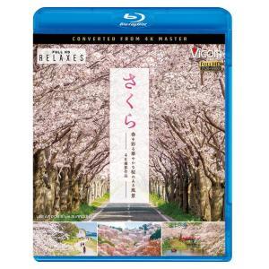 さくら 春を彩る華やかな桜のある風景 ブルーレイ ビコムストア