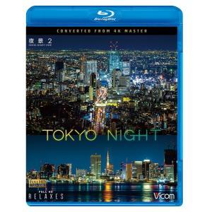 夜景2 TOKYO NIGHT 4K撮影作品 ブルーレイ ビコムストア|vicom-store
