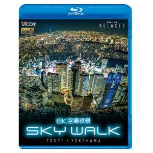 8K空撮夜景 SKY WALK TOKYO/YOKOHAMA  ブルーレイ  ビコムストア